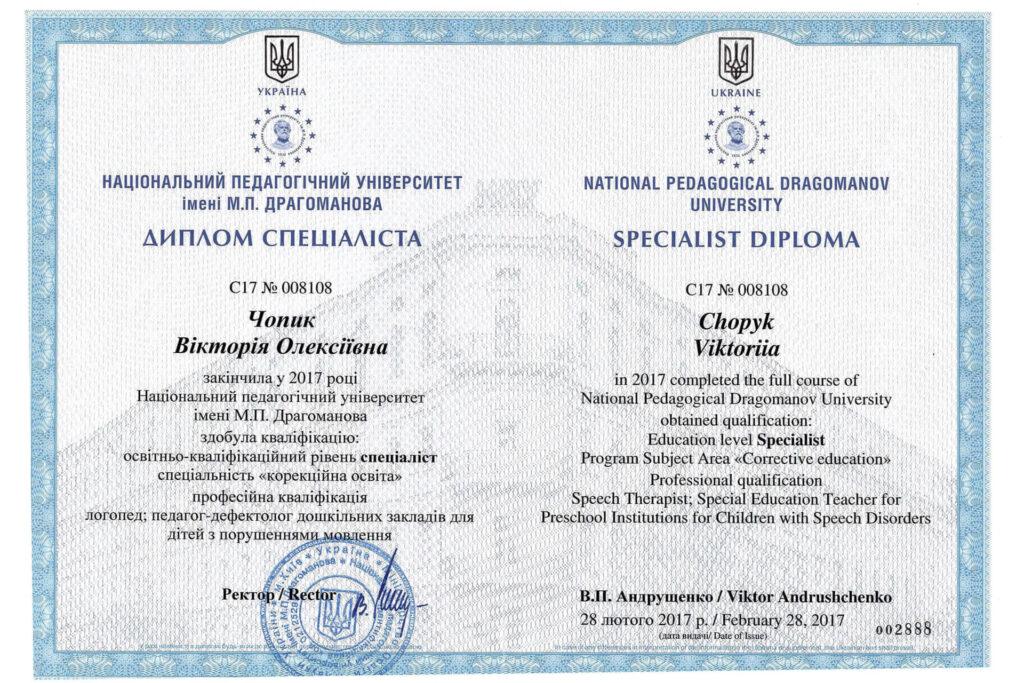 Диплом Вікторії Чопик про здобуття кваліфікації спеціаліста з корекційної освіти (2019 рік) - Neuroflex