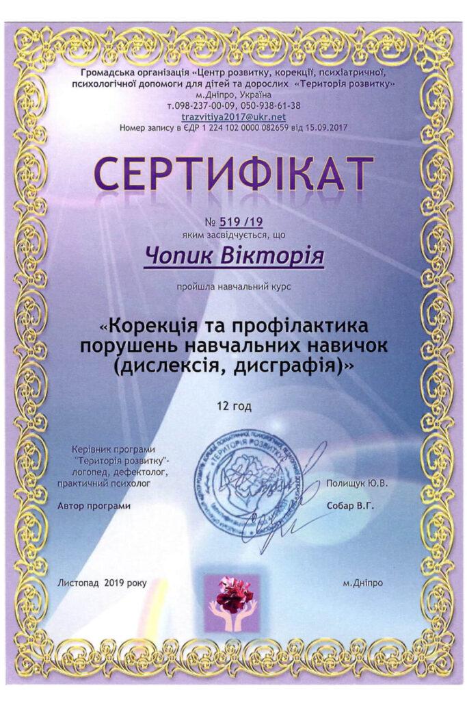 Сертифікат Вікторії Чопик про проходження курсу з корекції та профілактики дислексії, дисграфії (2019 рік) - Neuroflex