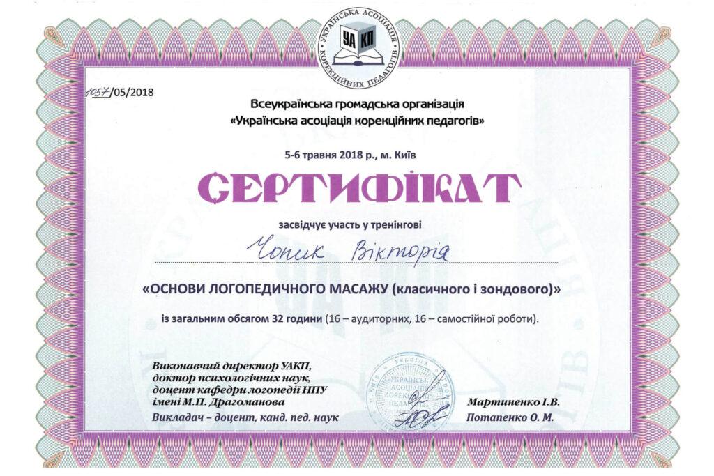 Сертифікат Вікторії Чопик про участь у тренінгу з основ логопедичного масажу (2018 рік) - Neuroflex