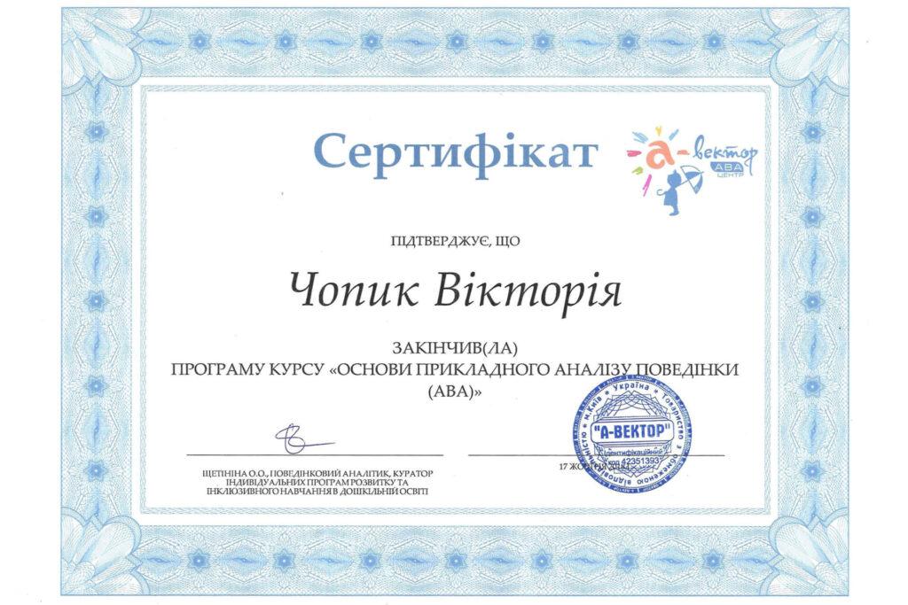 Сертифікат Вікторії Чопик про закінчення курсу з прикладного аналізу поведінки (2018 рік) - Neuroflex