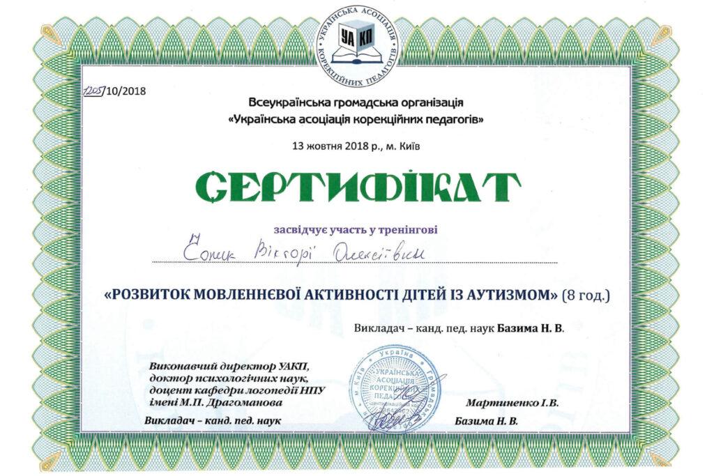 Сертифікат Вікторії Чопик про участь у тренінгу з розвитку мовленнєвої активності дітей з аутизмом (2018 рік) - Neuroflex