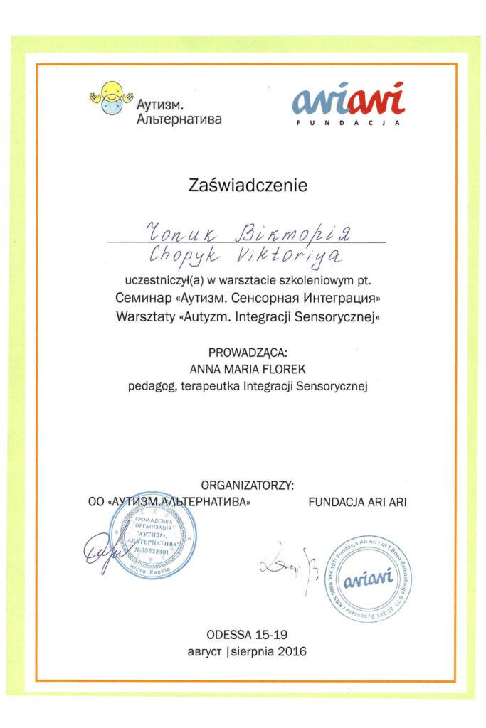 Сертифікат Вікторії Чопик про участь у семінарі з аутизму та сенсорної інтеграції (2016 рік) - Neuroflex