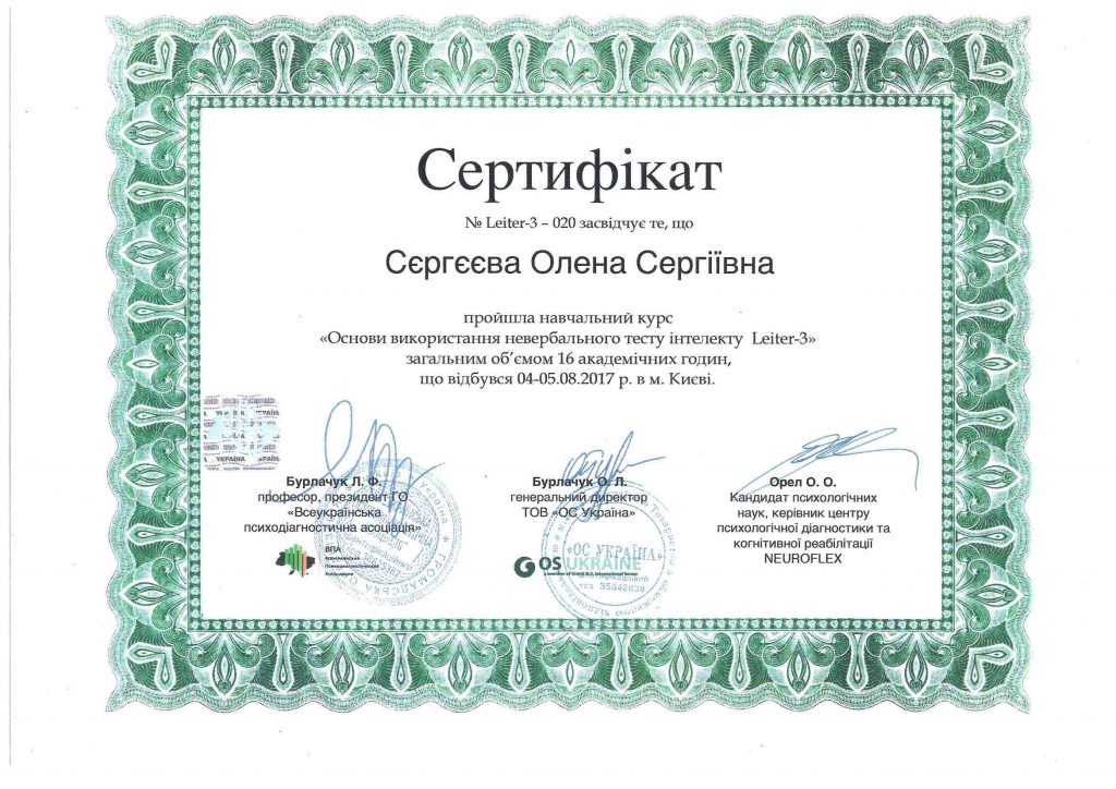 Сертификат Сергеева Алена о курсе - Нейрофлекс