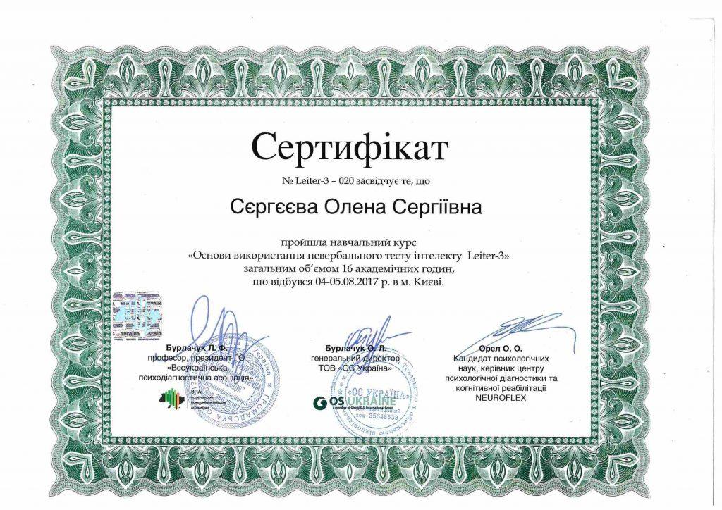 Сертификат Сергеева о пройденном курсе - Нейрофлекс