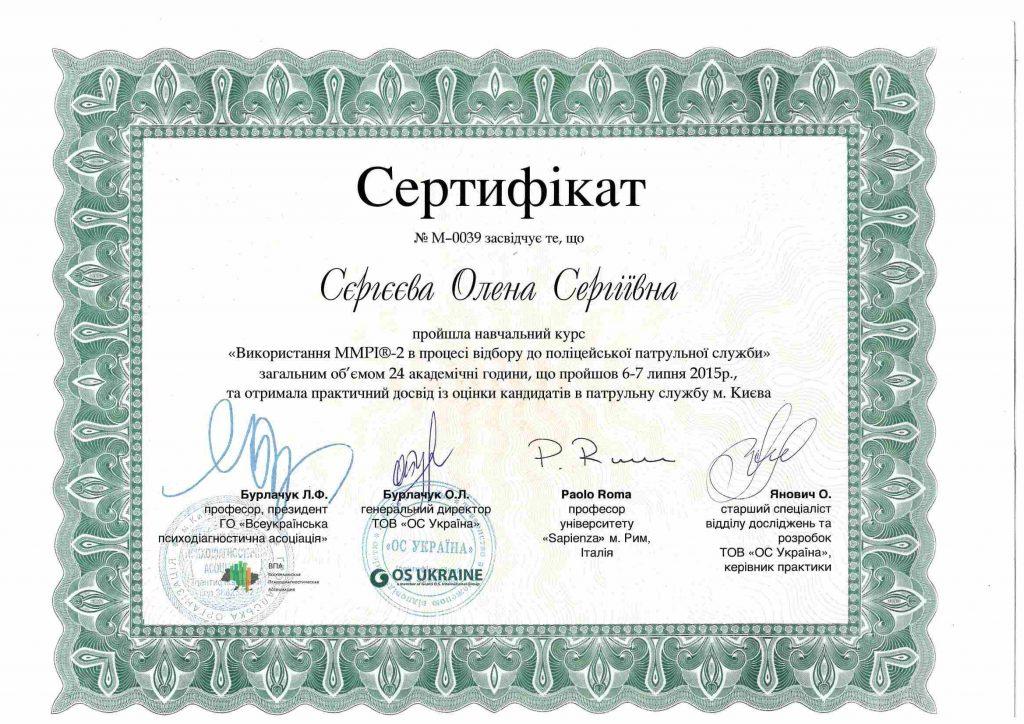 Сертификат о курсе - Нейрофлекс