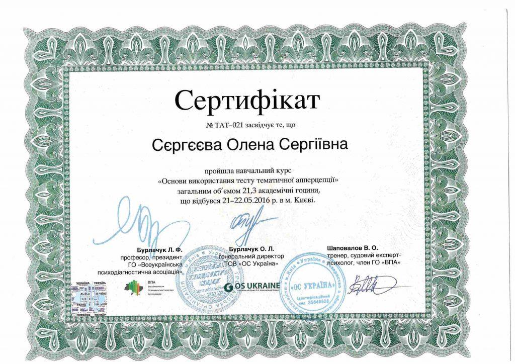 Сертификат Сергеева - Нейрофлекс
