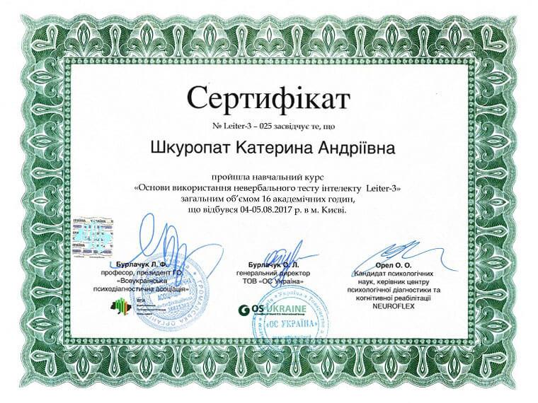Сертификат Шкуропат Катерина