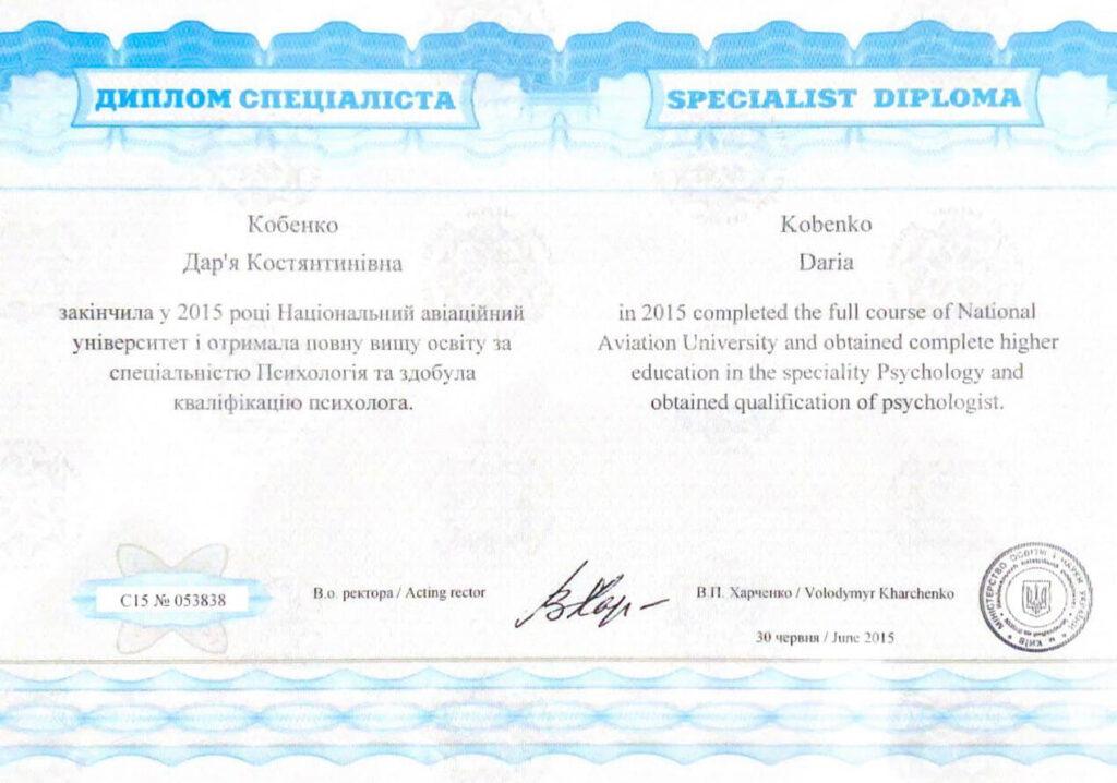 Диплом Кобенко Дар'ї про отримання вищої освіти за спеціальністю Психологія (2015 рік) - Neuroflex