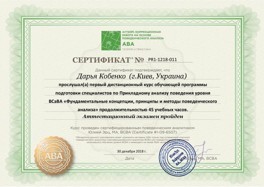 Сертифікат Дар'ї Кобенко про прохожденя першого курсу з ABA (2018 рік) - Neuroflex