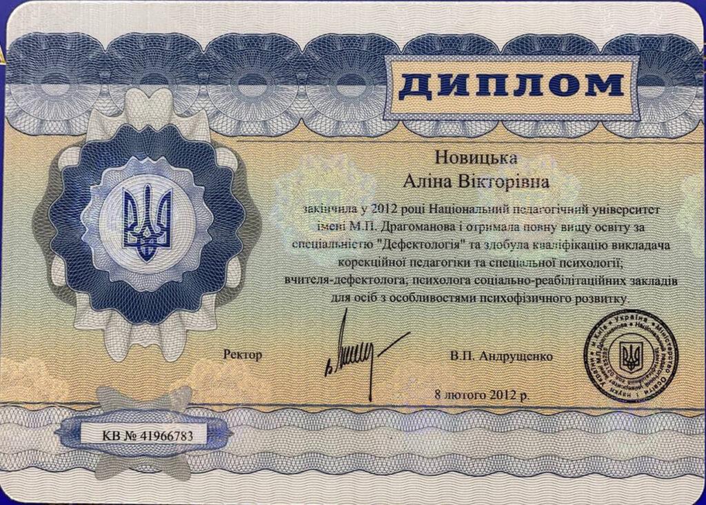Диплом Аліни Астахової про закінчення Національного педагогічного університету ім. Драгоманова (2012 рік) - Neuroflex