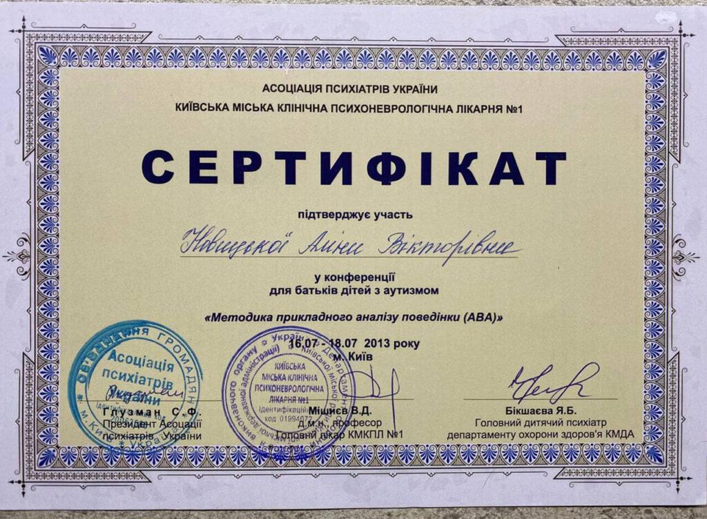 Сертифікат Аліни Астахової про участь у конференції з прикладного аналізу поведінки (2013 рік) - Neuroflex