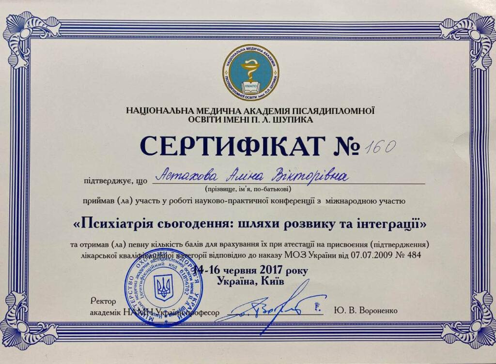 Сертифікат Аліни Астахової про участь у науково-практичній конференції з психіатрії (2017 рік) - Neuroflex