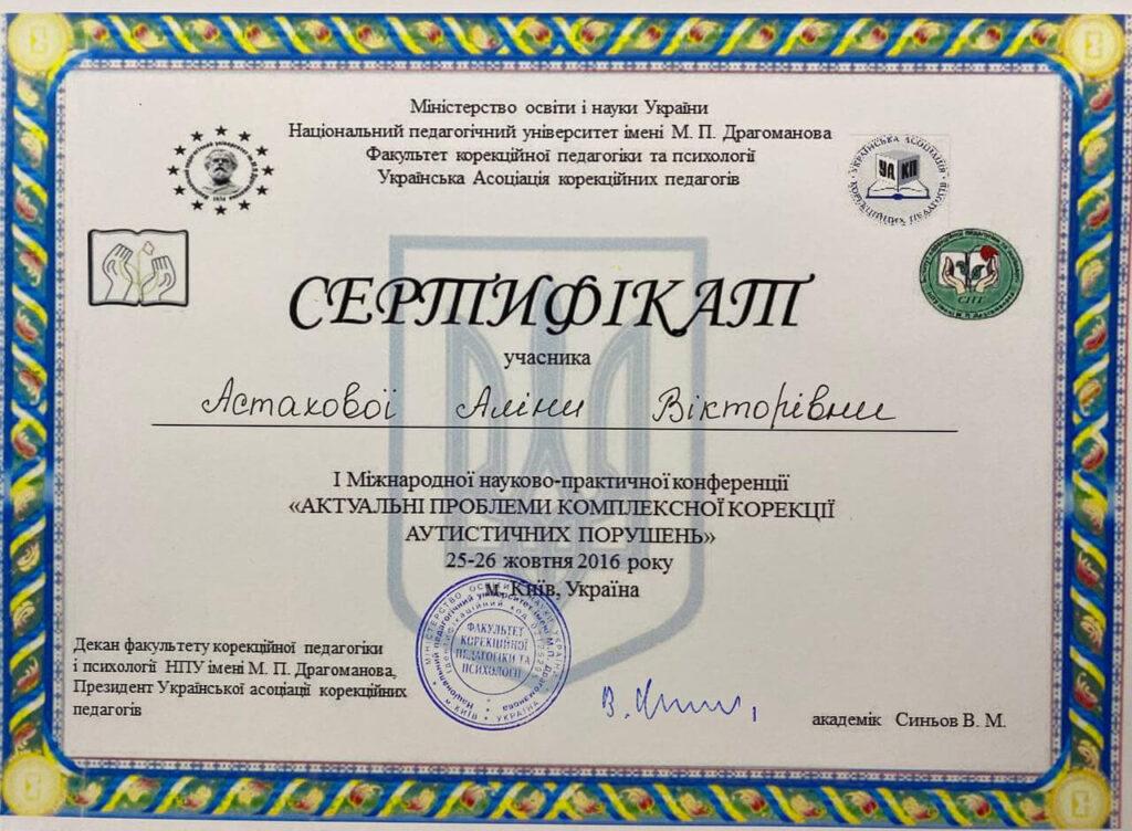 Сертифікат Аліни Астахової про участь у науково-практичній конференції з корекції аутизму (2016 рік) - Neuroflex