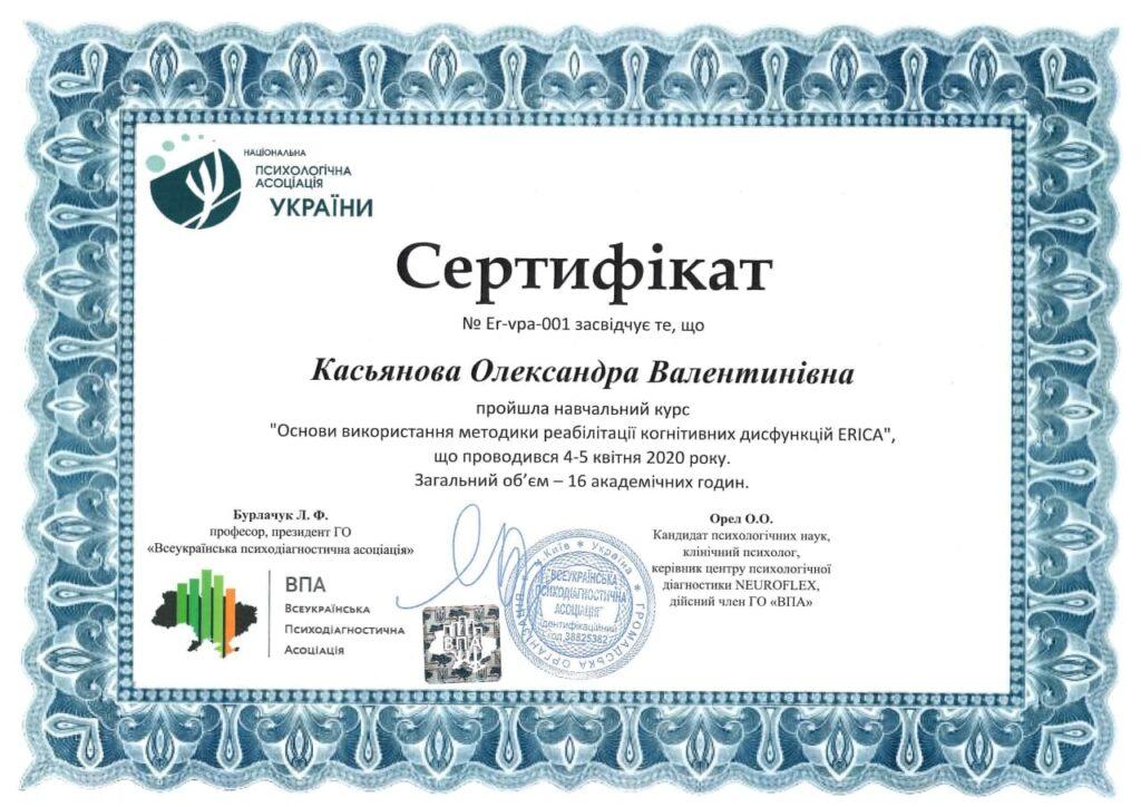 Сертифікат ERICA Олександри Касьянової (2020 рік) - Neuroflex