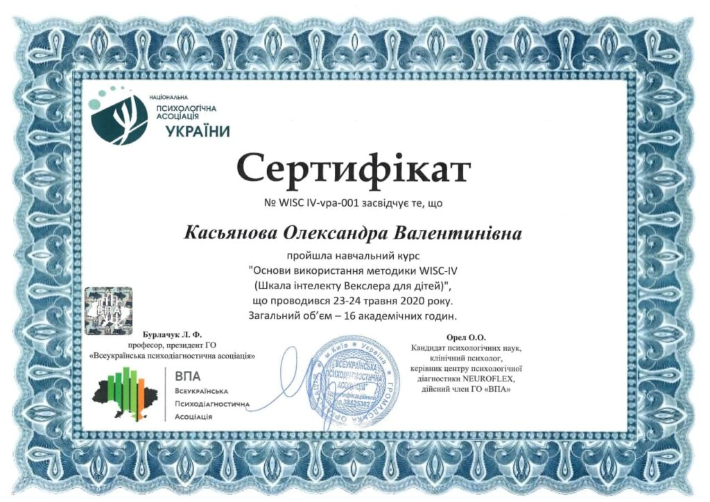Сертифікат WISC-IV Олександри Касьянової (2020 рік) - Neuroflex