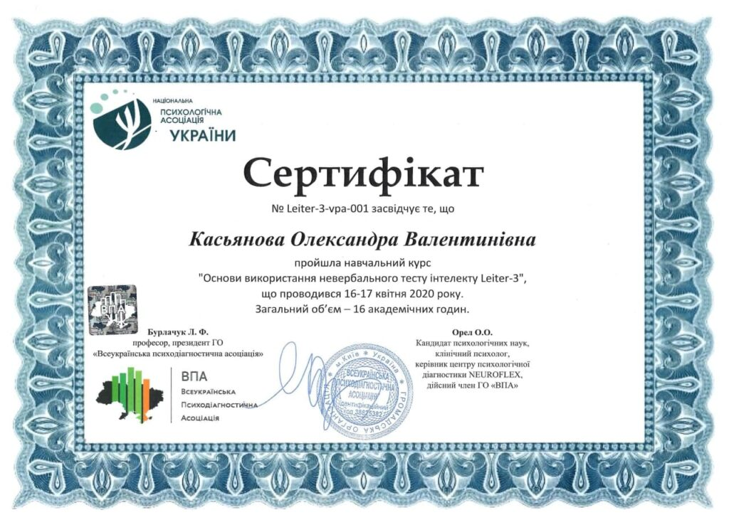 Сертифікат Leiter-3 Олександри Касьянової (2020 рік) - Neuroflex